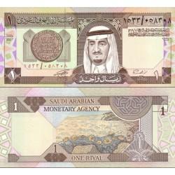 اسکناس 1 ریال - عربستان 1983