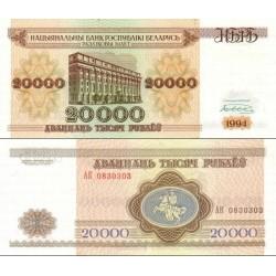 اسکناس 20000 روبل - بلاروس 1994