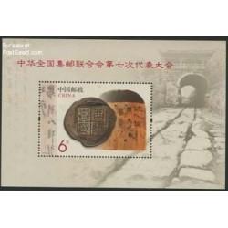 سونیزشیت کنگره فدرال تمبر شناسی - چین 2013