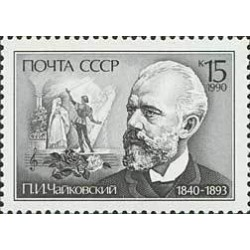1 عدد تمبر 150مین سالگرد تولد چایکوفسکی - آهنگساز - شوروی 1990