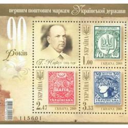 سونیرشیت 90مین سالگرد انتشار اولین تمبرهای اوکراین - اوکراین 2008