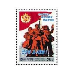 1 عدد تمبر پروپاگاندای کره شمالی - کره شمالی 2003