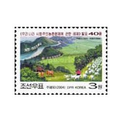 1 عدد تمبر چهلمین سال انتشار تز اصلاحات کشاورزی بوسیبه کیم ایل سونگ   - کره شمالی 2004