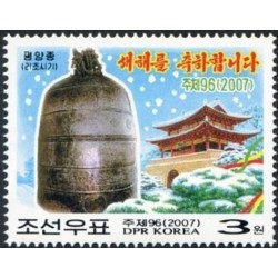 1 عدد تمبر سال جدید - کره شمالی 2007