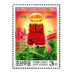 1 عدد تمبر تحریریه مشترک روزنامه های کره شمالی - کره شمالی 2007
