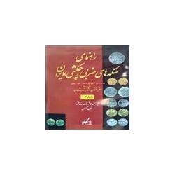 کتاب راهنمای سکه های ضربی (چکشی) ایران