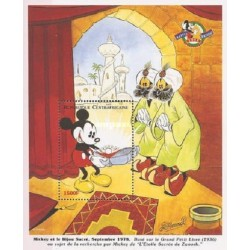 سونیرشیت 70مین سال تولد شخصیت کارتونی میکی ماوس - والت دیسنی - آفریقای مرکزی 1999 قیمت 5.6 دلار