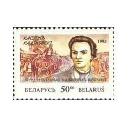 1 عدد تمبر 130مین سالگرد قیام برای استقلال - بلاروس 1993