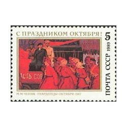 1 عدد تمبر ین سالگرد انقلاب کبیر اکتبر - شوروی 1989