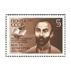 1 عدد تمبر یادبود ختاگوروف - بنیانگذار ادبیات اوسیتی - شوروی 1989
