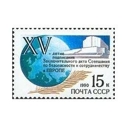 1 عدد تمبر کنفرانس همکاری و امنیت اروپا - شوروی 1990