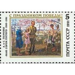 1 عدد تمبر روز پیروزی - شوروی 1991