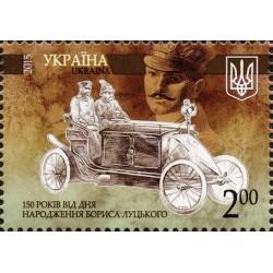 1 عدد تمبر 150مین سال تولد بوریس لوتسک  - اوکراین 2015