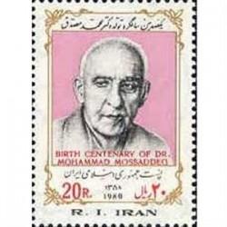 1983 - بلوک 1 عدد تمبر یکصدمین سالگرد تولد دکتر مصدق 1358