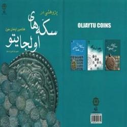 کتاب سکه های اولجایتو