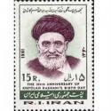 2023 - 1 عدد تمبر یکصدمین سال تولد آیت ا...کاشانی 1360 بلوک