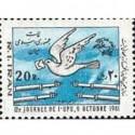 2025 - یک عدد تمبر روز جهانی پست 1360 بلوک