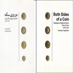 کتاب دو روی سکه - سکه های جمهوری اسلامی