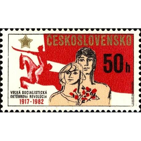 1 عدد تمبر 65مین سالگرد انقلاب اکتبر و 60مین سالگرد اتحاد جماهیر شوروی -  چک اسلواکی 1982