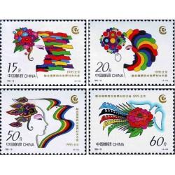 4 عدد تمبر چهارمین کنفرانس جهانی زنان -بیجینگ - چین 1995