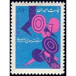1294 - بلوک تمبر هجدهمین دوره مسابقات جهانی وزنه برداری 1344