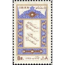 1350 - بلوک تمبر هفته کتاب (2) 1345