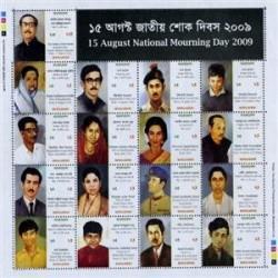 مینی شیت  روز ملی سوگواری با 17 عدد تمبر - بنگلادش 2009