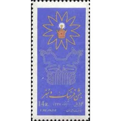 1427 - بلوک تمبر جشن فرهنگ و هنر (1) 1347