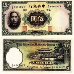اسکناس 5 یوان  - چین 1936 با کیفیت خوب