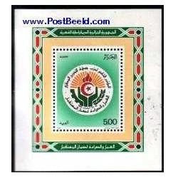 سونیرشیت کنگره FLN - الجزایر 1983