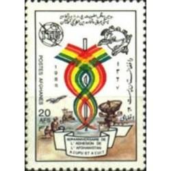 1 عدد تمبر60مین سال عضویت افغانستان در UPU و ITU - افغانستان 1988