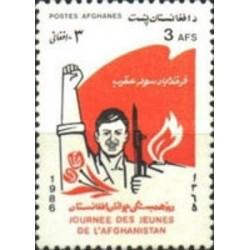 1 عدد تمبر روز ملی جوانان - افغانستان 1986