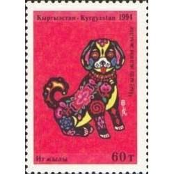 1 عدد تمبر سال سگ -  قرقیزستان 1994