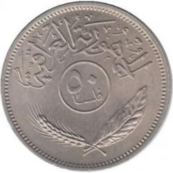 سکه 50 فلس -  نیکل مس - عراق 1969غیر بانکی