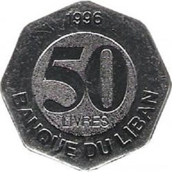 سکه 50 لیره - فولاد ضد زنگ - لبنان 1996غیر بانکی