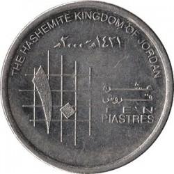 سکه 10 قرش - 1 درهم - نیکل و فولاد - اردن 2000 غیر بانکی