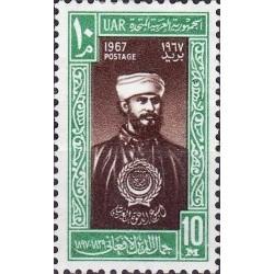 1 عدد تمبر سید جمال الدین اسدآبادی - معروف به جمال الدین افغانی - جمهوری مصر 1967