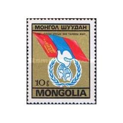 1 عدد تمبر سال بین المللی صلح - مغولستان 1986