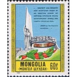 1 عدد تمبر 40مین سال شکست آلمان نازی - مغولستان 1985