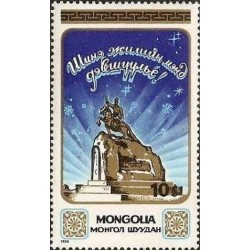1 عدد تمبر سال نو - مغولستان 1990