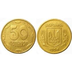 سکه 50 کوپک - برنجی - اوکراین 1992 غیر بانکی