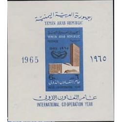 سونیرشیت سال بین المللی همکاری - بیدندانه - جمهوری عربی یمن 1965