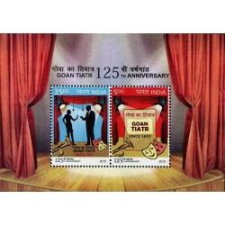 مینی شیت 125مین سال تئاتر گوان -  هندوستان 2018 قیمت 6.4 دلار