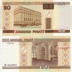 اسکناس 20 روبل بلاروس 2000 تک