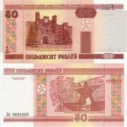 اسکناس 50 روبل بلاروس 2000 تک