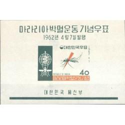 سونیرشیت بیدندانه تمبر ریشه کنی مالاریا  - کره جنوبی 1962