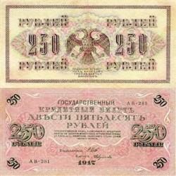 اسکناس 250 روبل روسیه 1917 تک