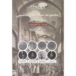 کتاب دو روی سکه - مجموعه سکه های ماشینی دوره قاجار - تالیف عبدالعزیز حق صفت