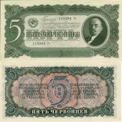 اسکناس 5 روبل روسیه 1937 تک با کیفیت خوب و سالم