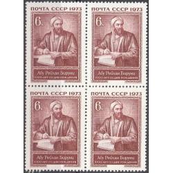 بلوک تمبر هزاره ابوریحان بیرونی - شوروی 1973